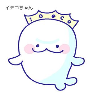 イデコちゃん